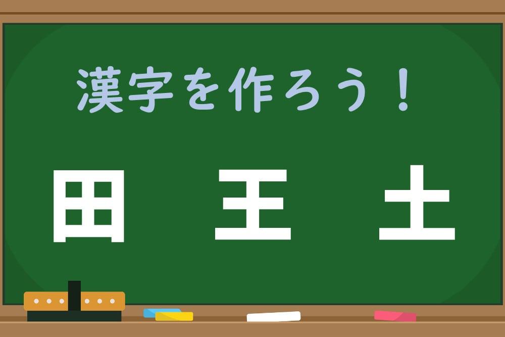 バラバラ漢字