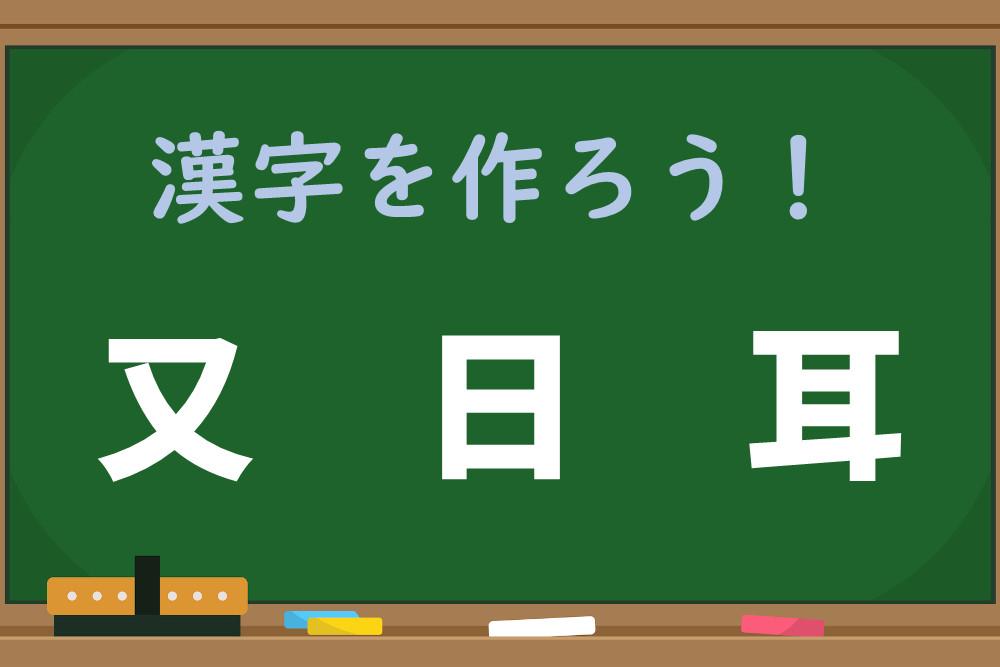 【1分脳トレ】「又、日、耳」を組み立てて1文字を作ろう!
