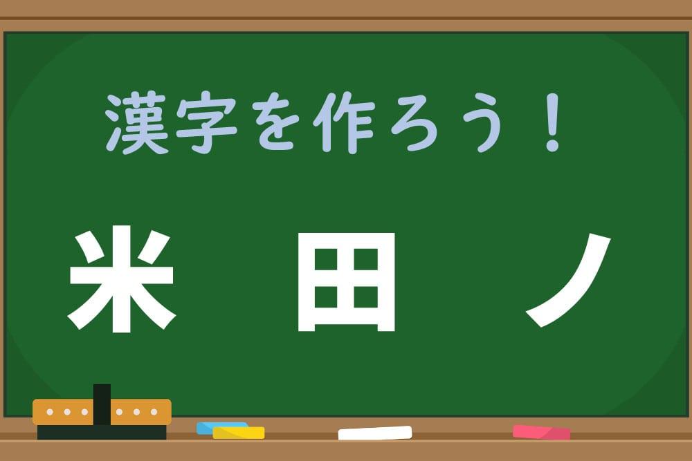 【1分脳トレ】「米、田、ノ」から漢字1文字を作ろう!