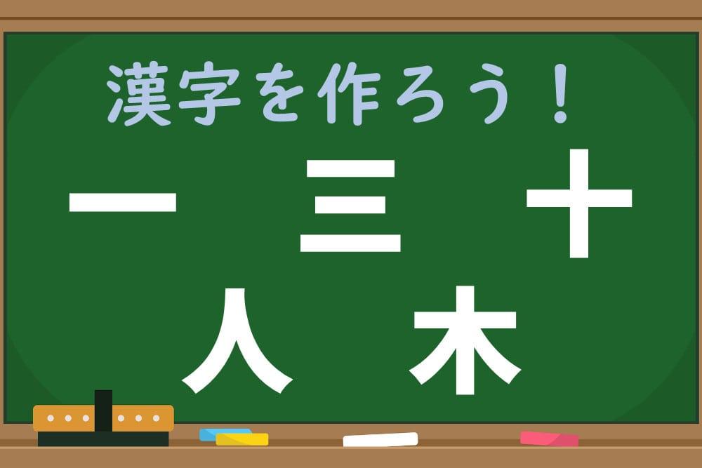 【1分脳トレ】「一、三、十、人、木」を組み立てて1文字を作ろう