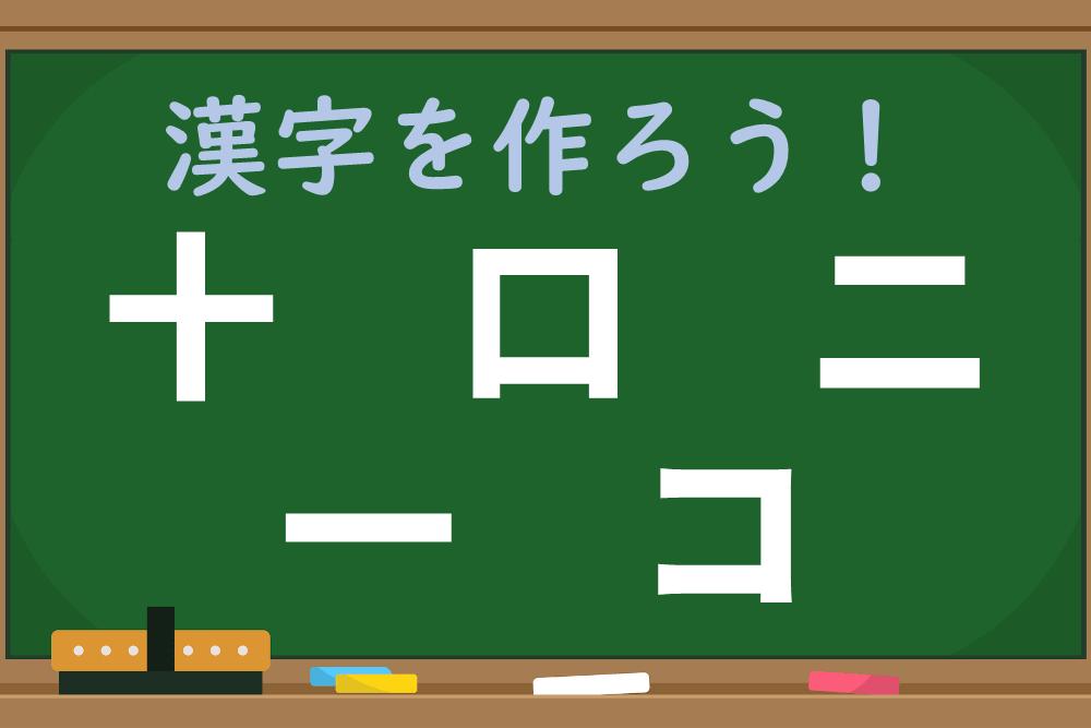 【1分脳トレ】「十、口、二、一、コ」を組み合わせて漢字1文字を作ろう!