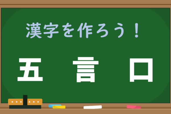 【1分脳トレ】これがわからないとヤバイ!?「五、言、口」で漢字を作ろう!