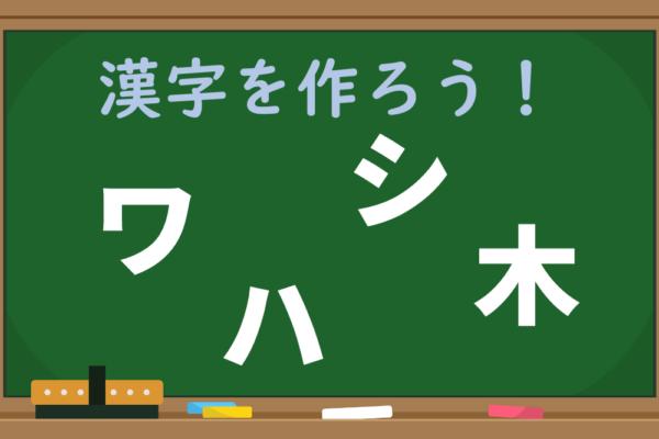【1分脳トレ】「ワ、ハ、シ、木」で作れる漢字1文字ってな~んだ!?