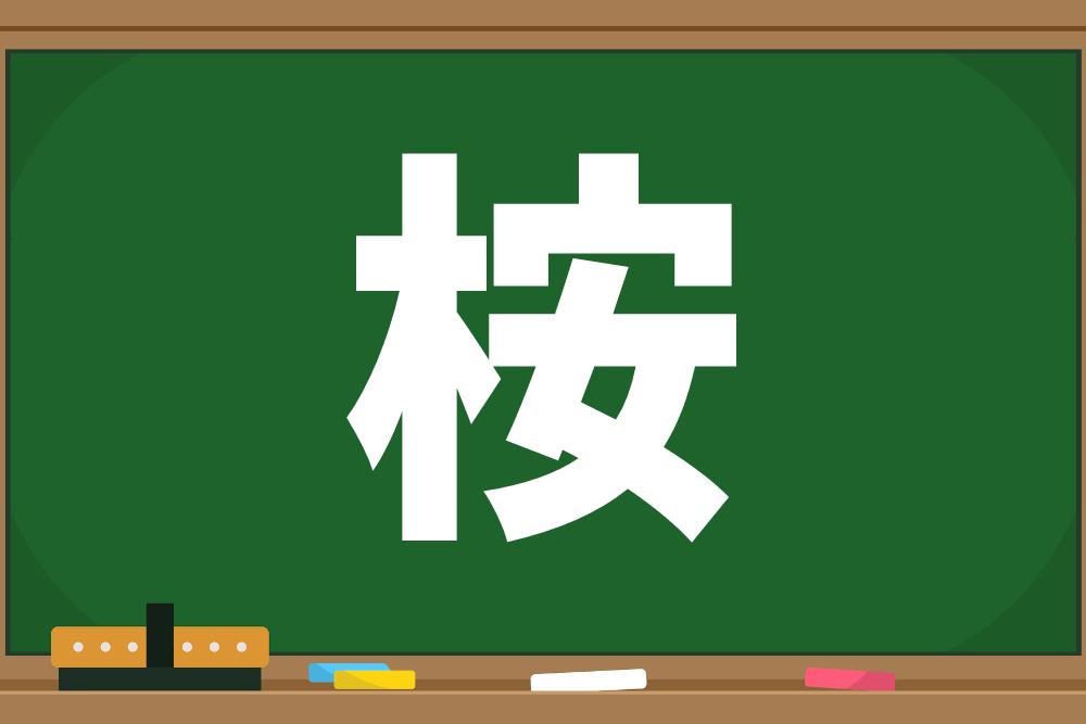 漢字パズル!「木、女、ウ」で作れる漢字は何?