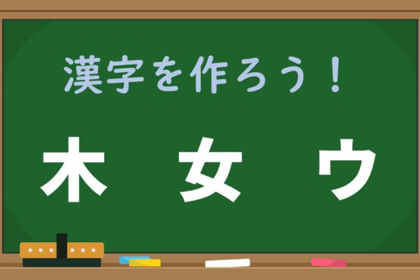 【1分脳トレ】漢字パズル!「木、女、ウ」で作れる漢字は何?