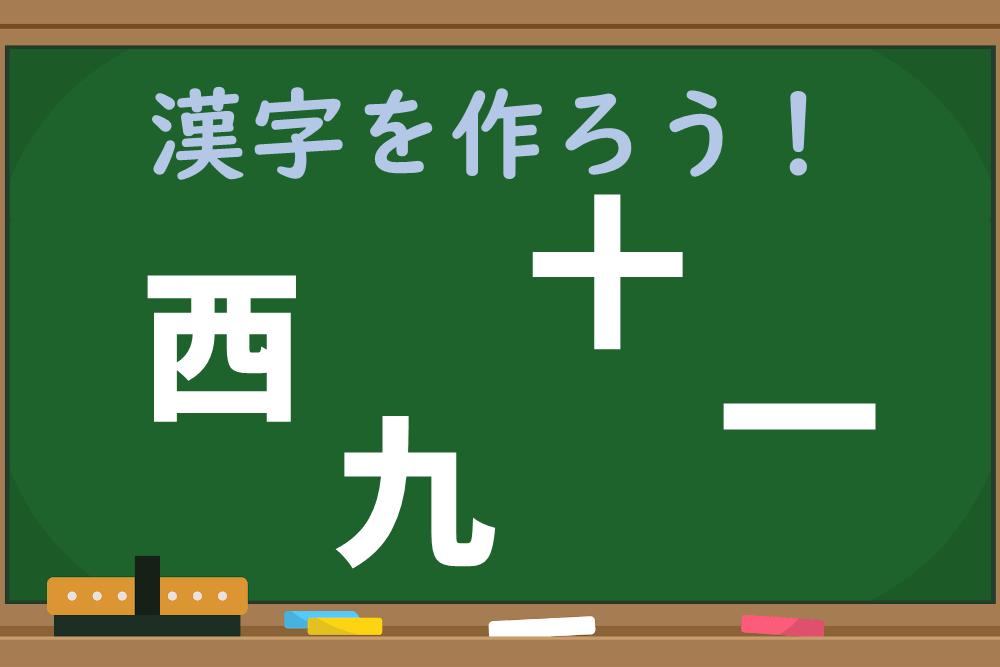 【1分脳トレ】ある字の使い方がカギ!「西、九、十、一」で作れる漢字は?(答えあり)