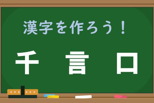 【1分脳トレ】これは簡単!?「千、言、口」でどんな漢字ができる?