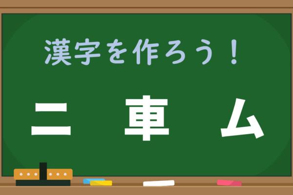 【1分脳トレ】これは簡単!?「ニ、車、ム」からできる漢字は何?