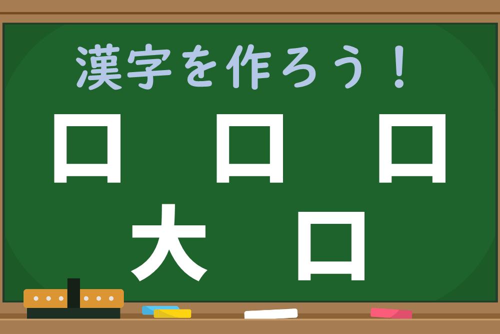 【1分脳トレ】意外に簡単!?「口、大、口、口、口」で作れる漢字は何?