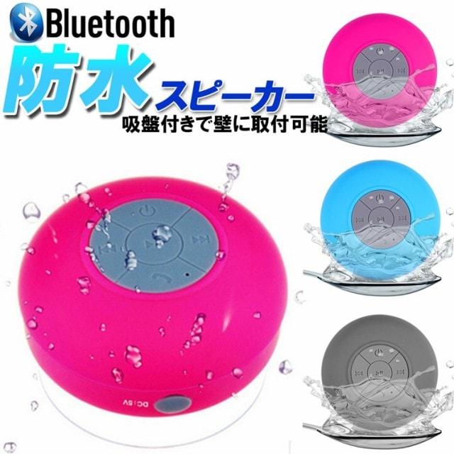 ワイヤレススピーカー 防水 bluetoothスピーカー 吸盤式 BTS17