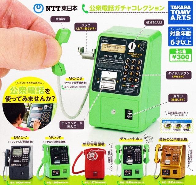 【タカラトミーアーツ】NTT東日本 公衆電話ガチャコレクション 全6種セット