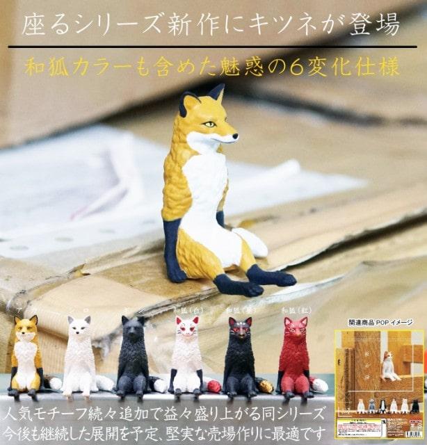 【キタンクラブ】座る狐 フィギュア全6種セット