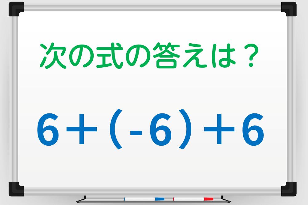 マイナスの付いた計算覚えている?「6+(-6)+6」の答えは?