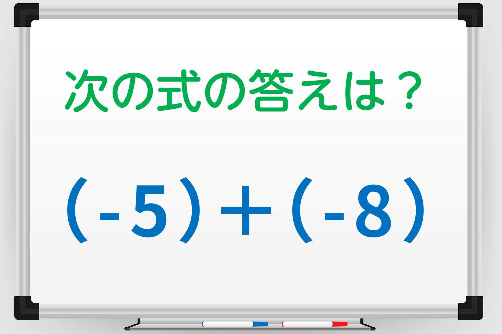 「(-5)+(-8)」を間違えないで計算しよう!