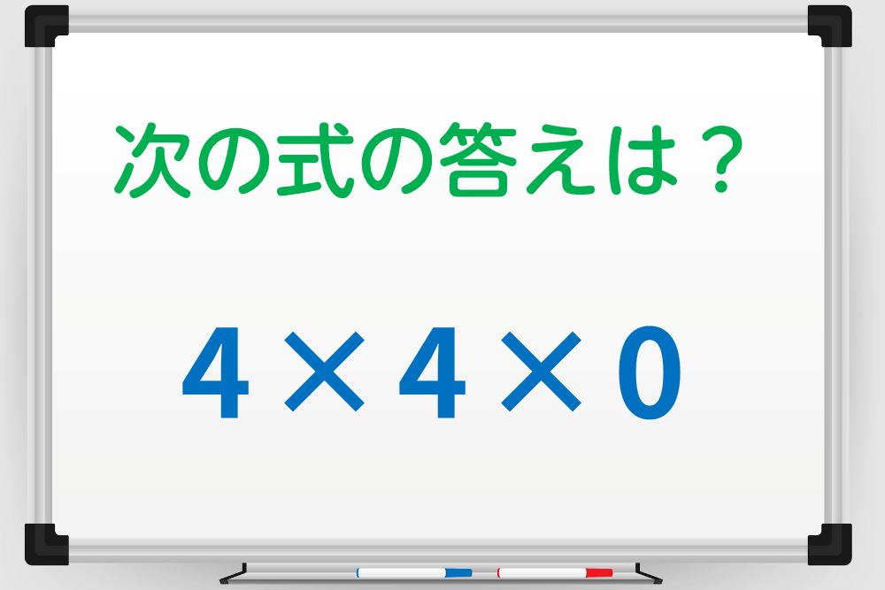 掛け算の問題をしてみましょう。