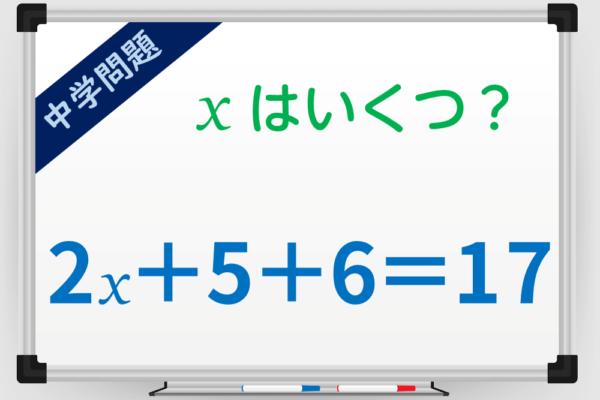 【1分脳トレ】中学問題に挑戦!xがいくつになるか計算してみよう!