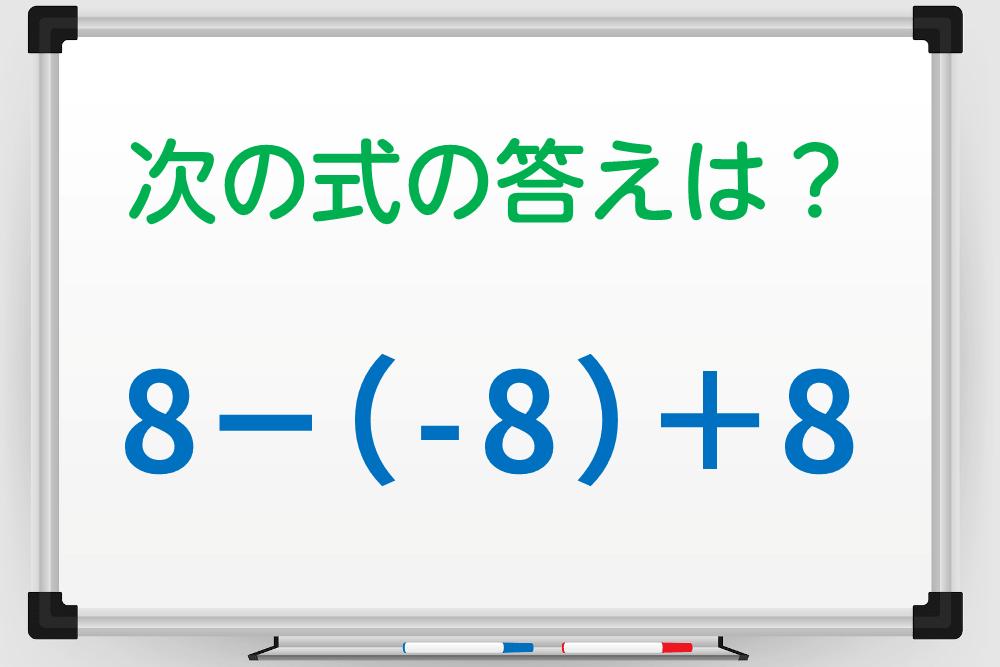 「8-(-8)+8」の答えは?