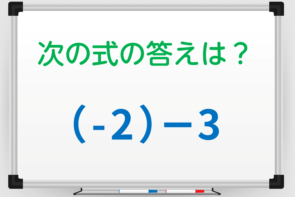 うっかりミスに注意!「(-2)-3」の答えは何?