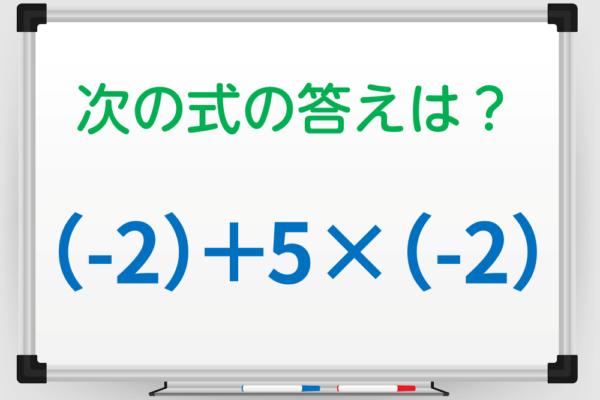【1分脳トレ】マイナスの計算できますか?「(-2)+5×(-2)」の答えは?