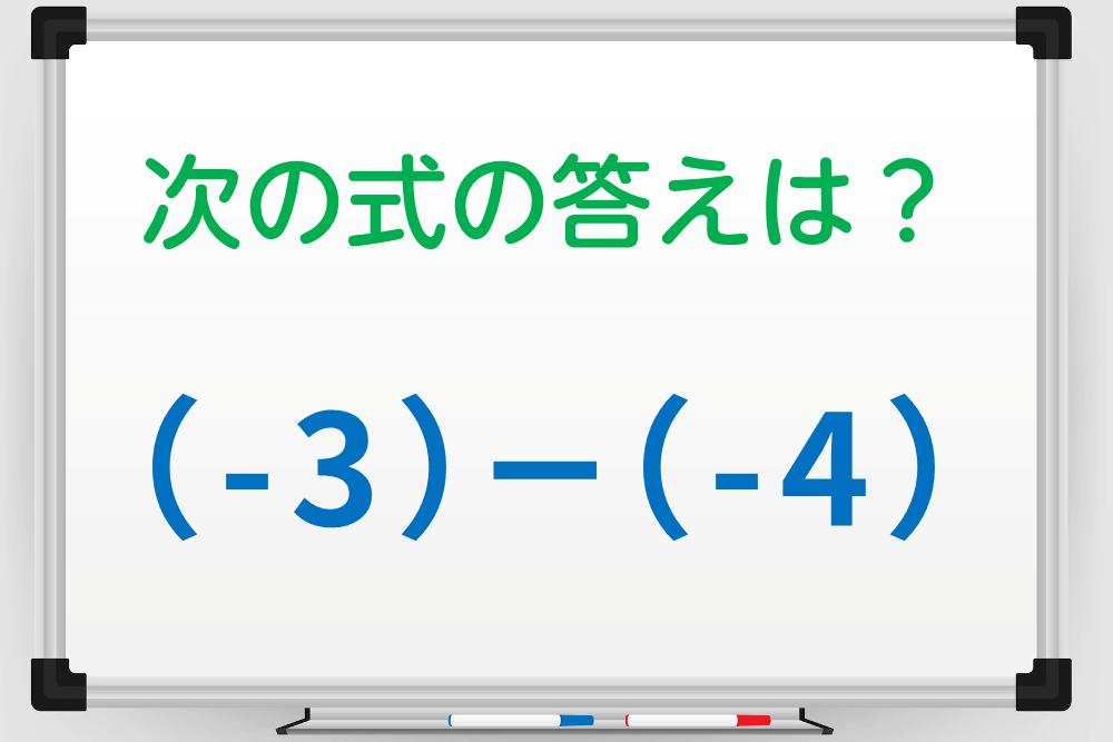 慌てずに落ち着いて解こう!「(-3)-(-4)」の答えは?