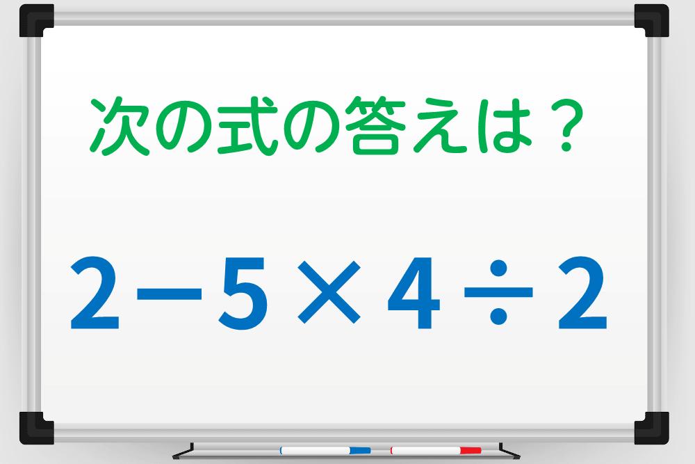 【1分脳トレ】ミスに注意して計算を!「2-5×4÷2」の答えは?
