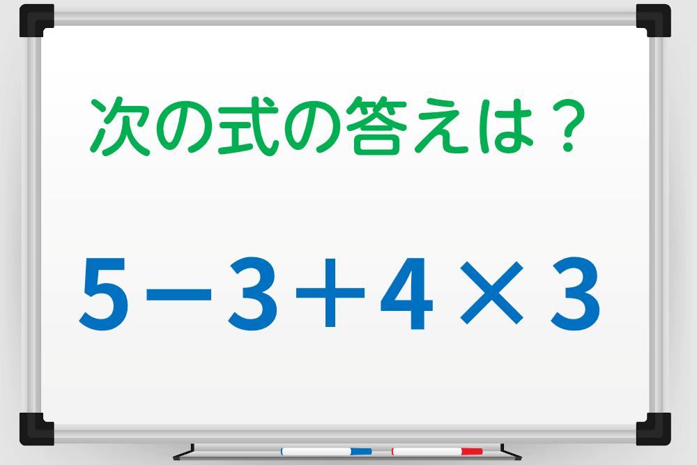 【1分脳トレ】うっかりミスに気を付けて!「5-3+4×3」の答えは?