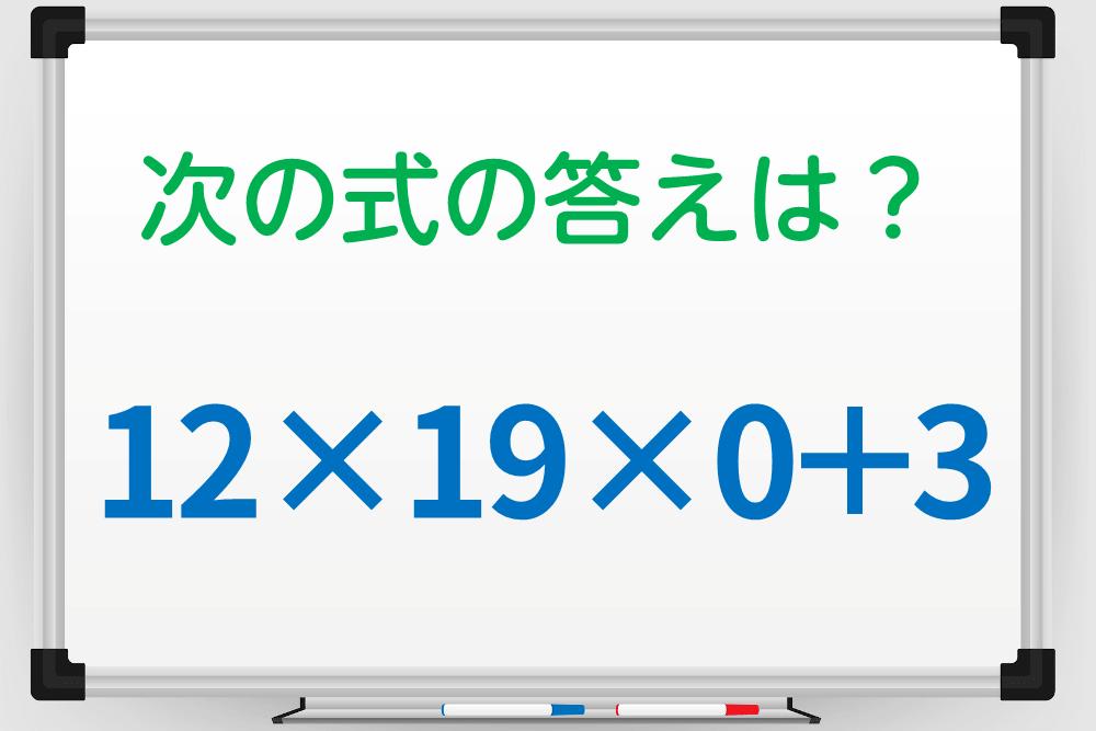 慌てなければ簡単に計算できる!「12×19×0+3」はいくつ?