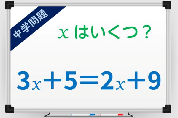 【1分脳トレ】中学生問題に挑戦!1次方程式を解こう!