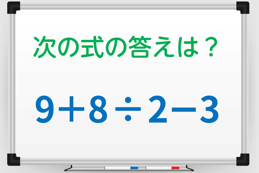 うっかり注意!「9+8÷2-3」の答えは?