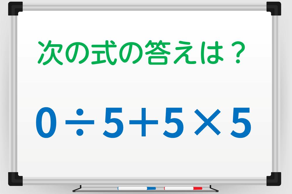 【難問】「0÷5+5×5」の答えは?