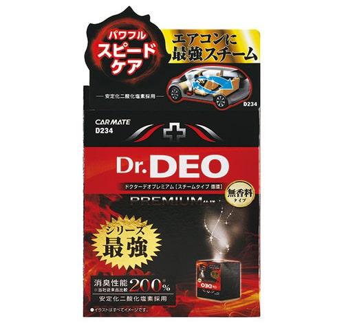 Dr.DEO(ドクターデオ) プレミアム スチームタイプ 循環 無香