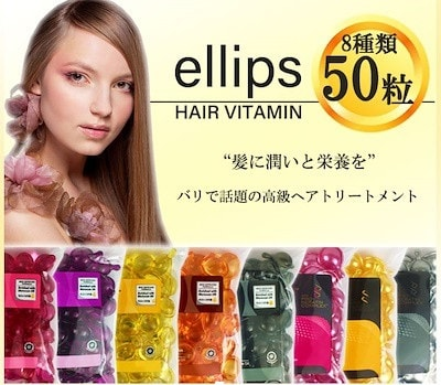 ellips エリップス ヘアビタミン トリートメント 50粒 選択8種 詰め替え