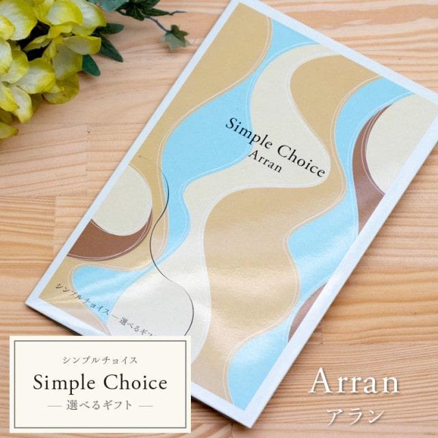 カタログギフト シンプルチョイス 1,000円コース (Arran)