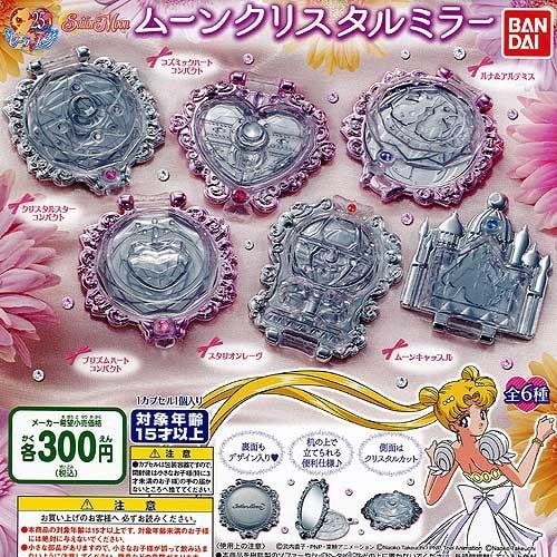 【バンダイ】美少女戦士セーラームーン ムーンクリスタルミラー 全6種セット