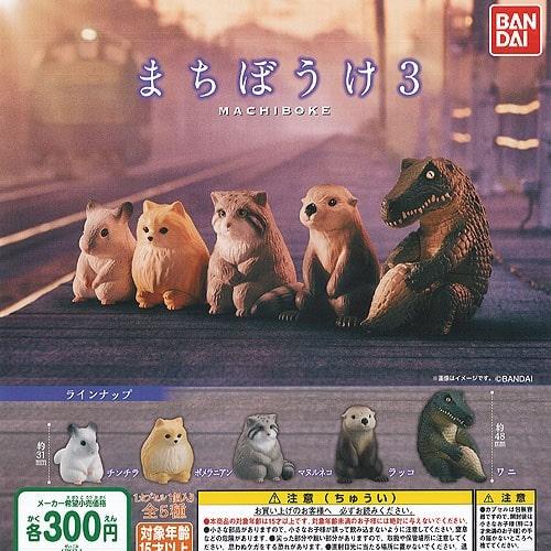【バンダイ】まちぼうけ3 動物フィギュア 全5種セット
