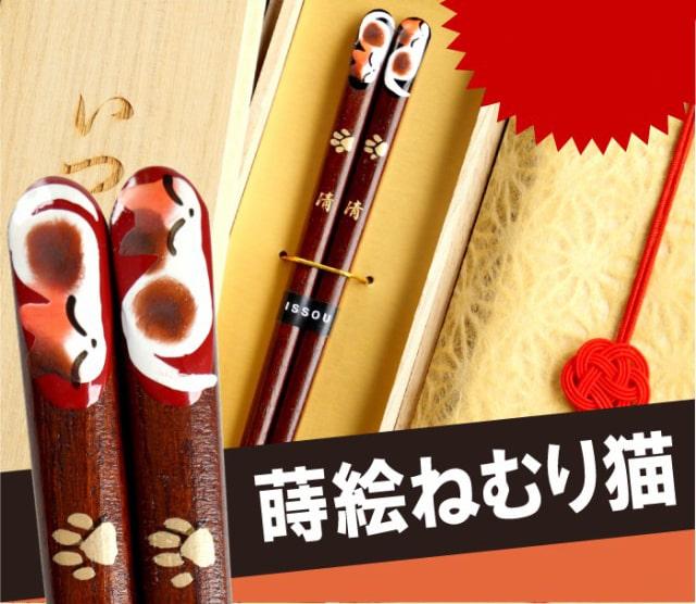 天然木 日本製 おやすみ猫箸 1膳