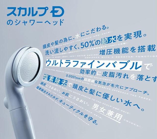 スカルプDのシャワーヘッド D-HEAD SPA