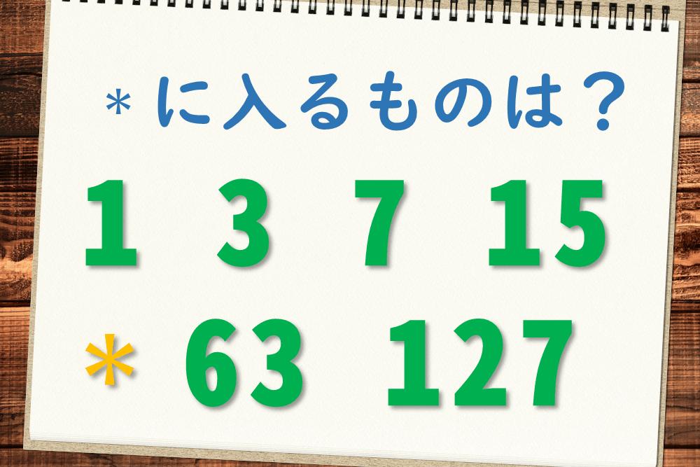並んでいる数字の法則を見つけよう!