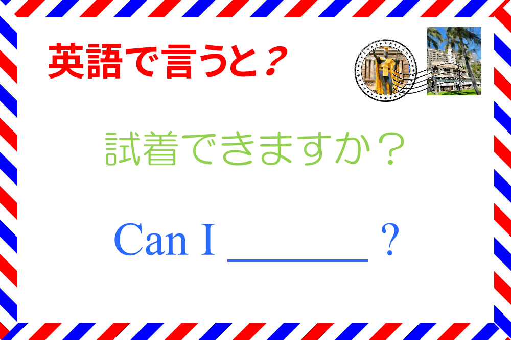 「試着できますか?」を英語で言うと?