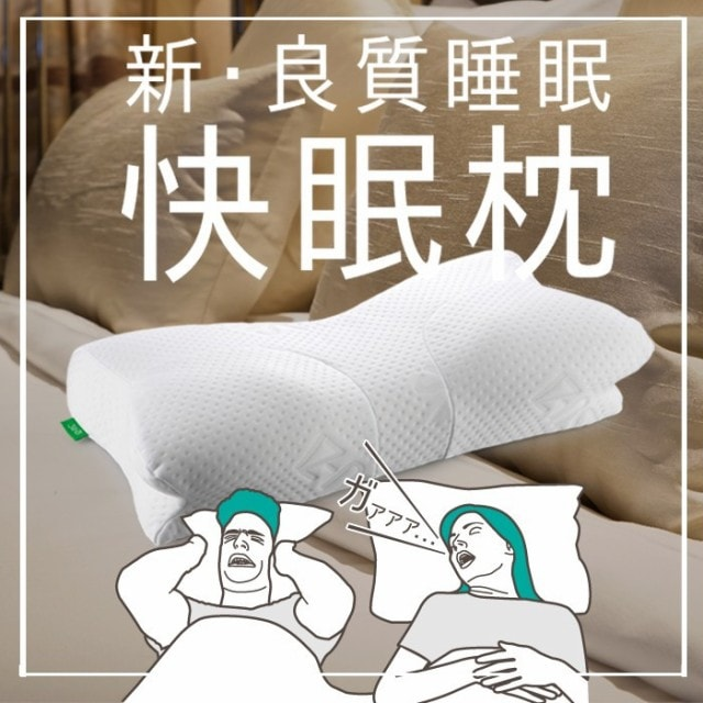 スージーAS快眠枕