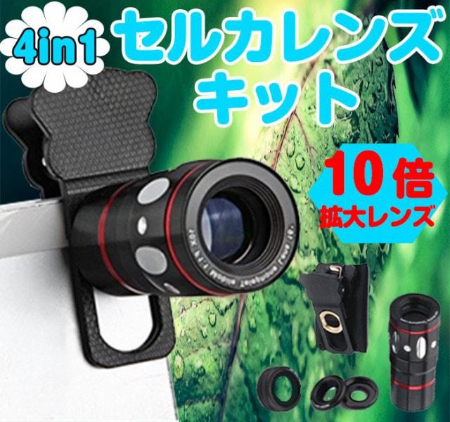 セルカレンズキット 4in1 自撮レンズ スマホ対応 DFS-LENS10XD
