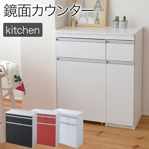 鏡面カウンターワゴン ダストBOX 75cm幅 鏡面仕上げ キッチン カウンター ラック ゴミ箱 収納