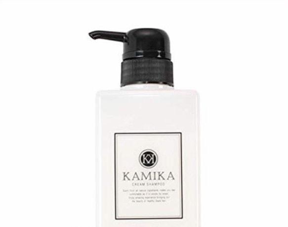 KAMIKA(カミカ)