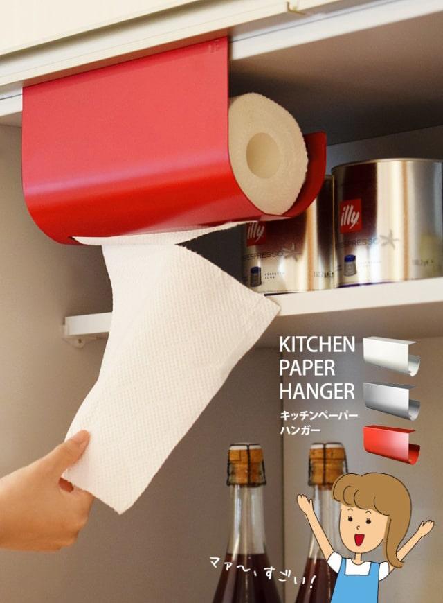 片手で切れるキッチンペーパーホルダー