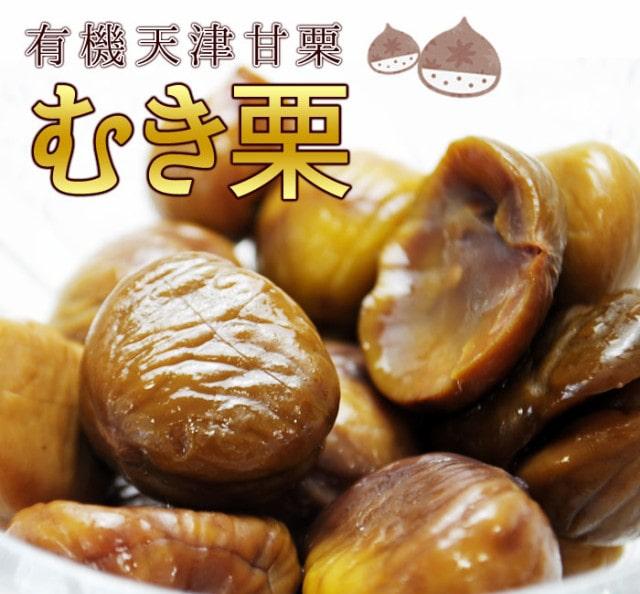 むき栗 約80g 4袋 有機栽培 天津甘栗