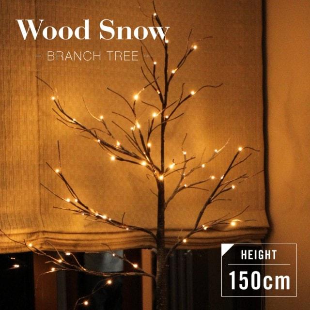 クリスマスツリー LED 150㎝