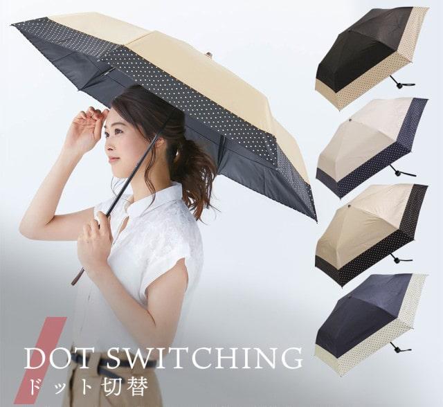 DOT SWITCHING ドット切替 折りたたみ傘