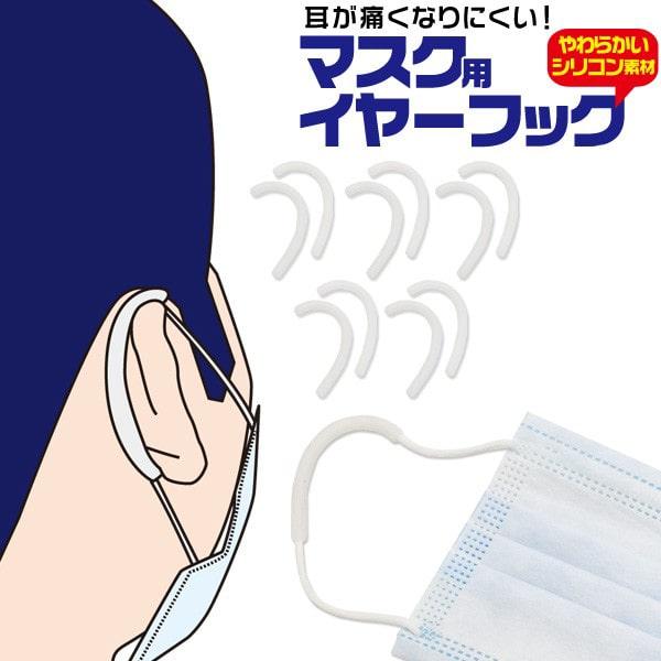 マスク用 イヤーフック 両耳
