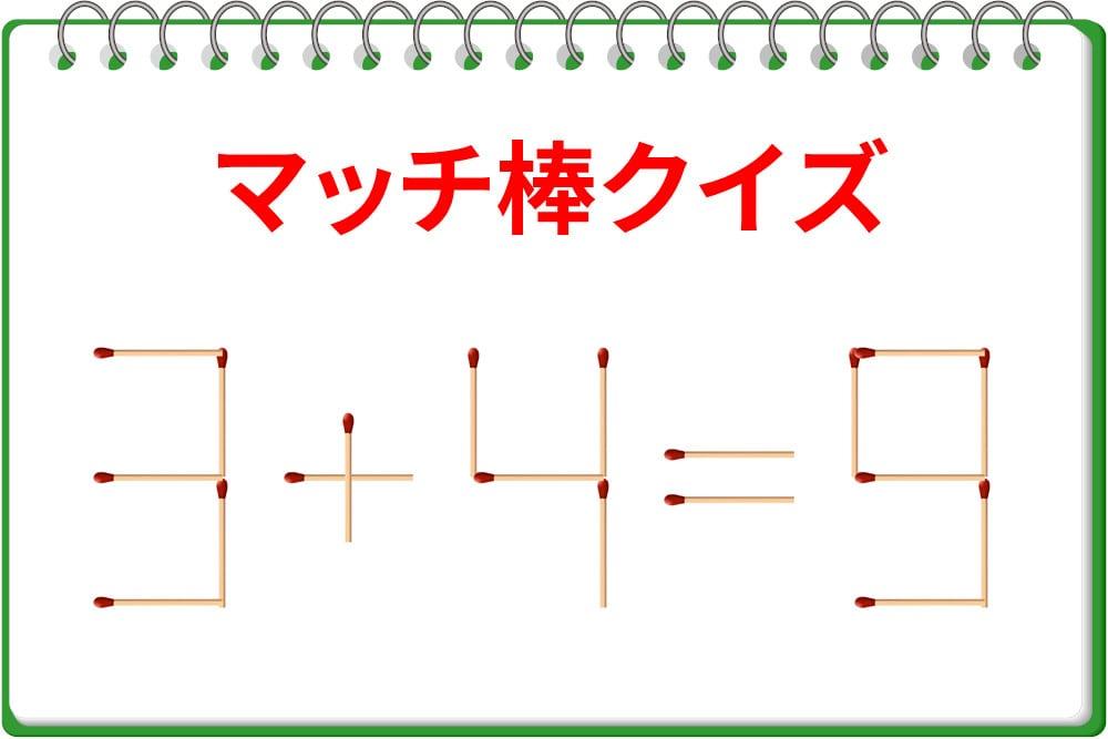 「マッチ棒クイズ」1本動かして「3+4=9」を正しい式に