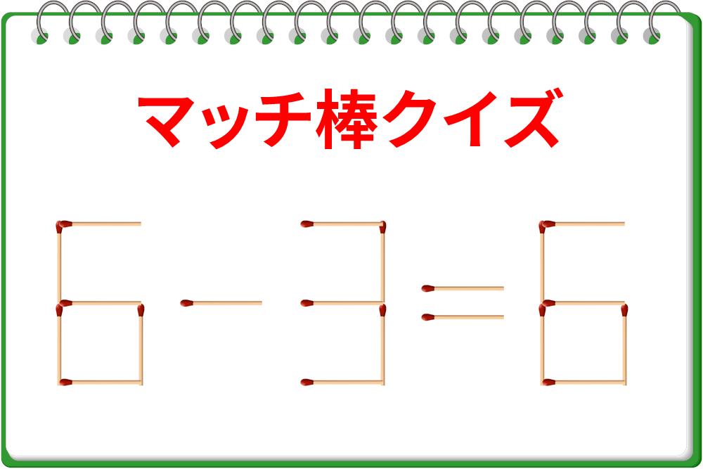 【1分脳トレ】マッチ棒クイズ「6-3=6」を正しい式に!答えは2種類!